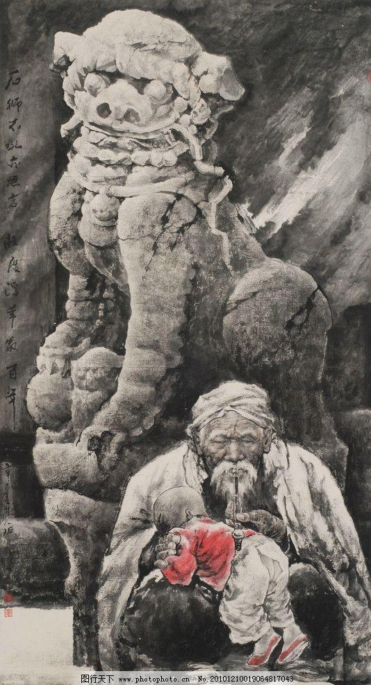老人和孩子 李树人 老人 孩子 狮子 中国画 水墨画 绘画书法 文化艺术