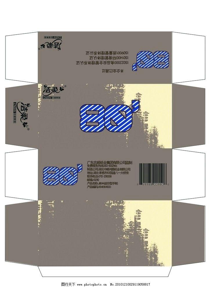 洁柔纸巾盒包装结构展开图图片