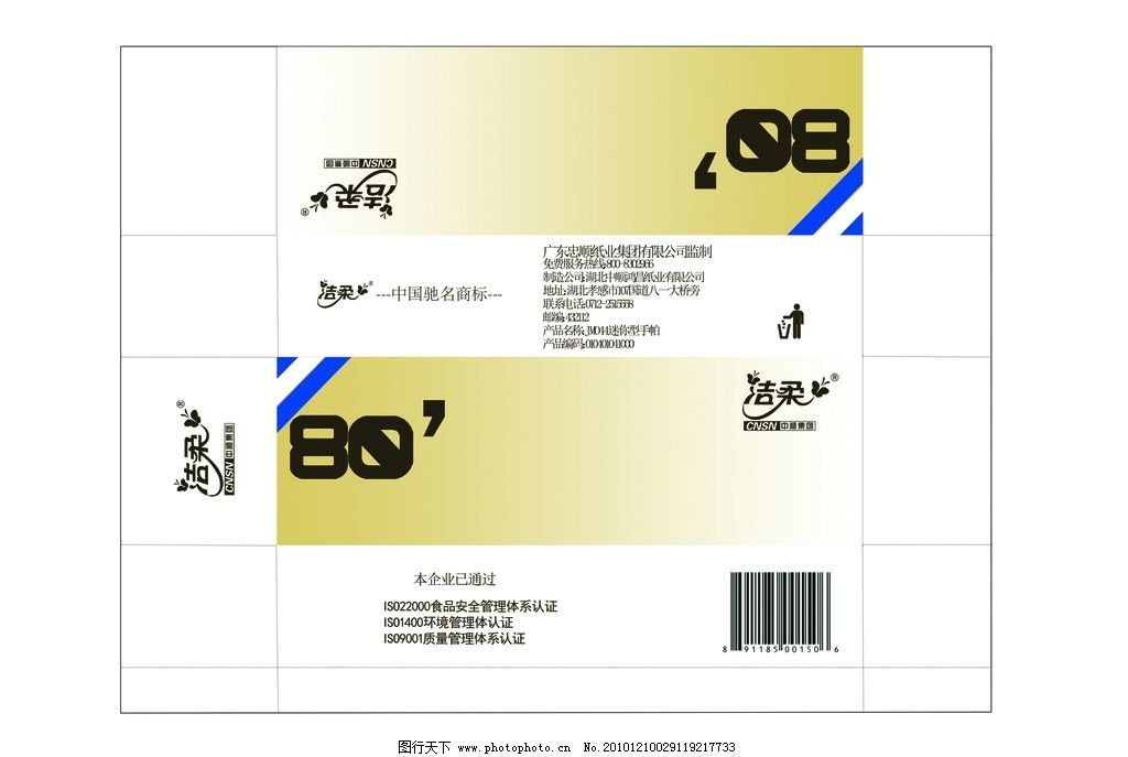 80洁柔纸巾包装盒结构展开图图片_包装设计_广告设计