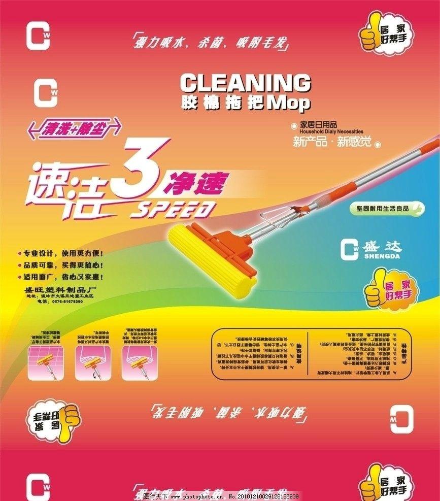 拖把包装 拖把 包装 胶棉拖把 产品包装 包装设计 广告设计 矢量 cdr