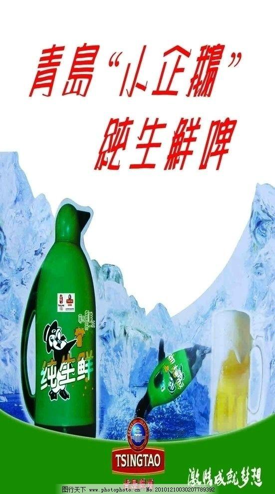 啤酒广告 啤酒纯生 青岛啤酒广告 青岛啤酒素材 冰块 冰山 一杯啤酒