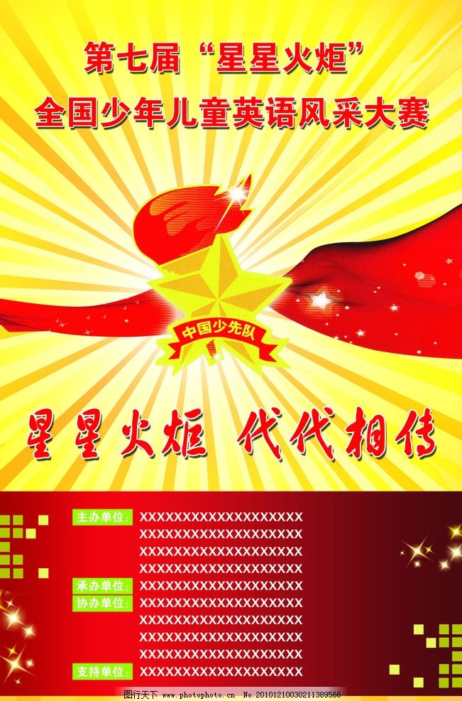 星星火炬 少先队标志 火炬 光芒 光芒背景 英语大赛 dm宣传单 广告