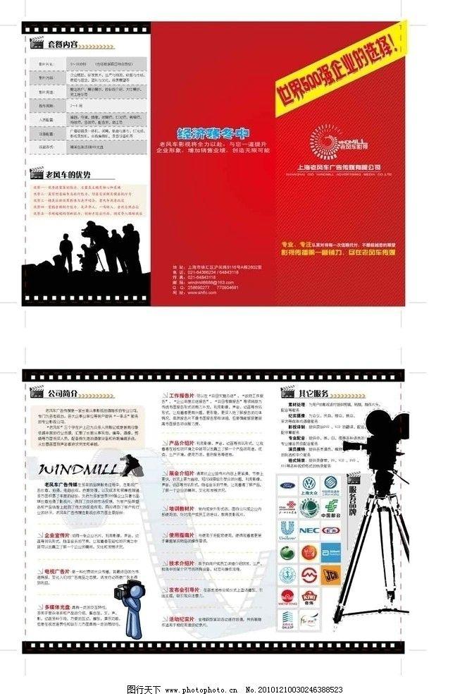 影视公司三折页 折页      影视 制作 红色 dm宣传单 广告设计 矢量 e