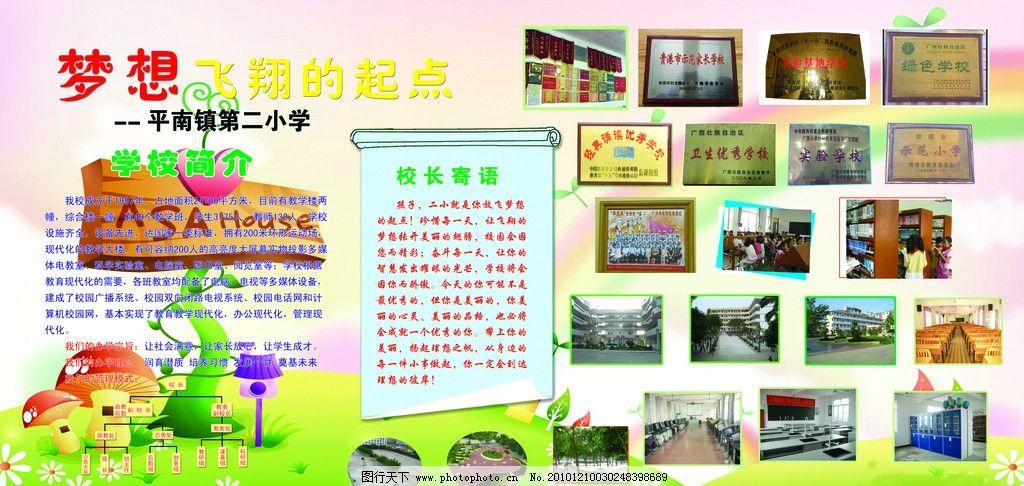 学校展板 梦想 飞翔 学校 展览      蘑菇 花 彩虹 展板模板 广告设计