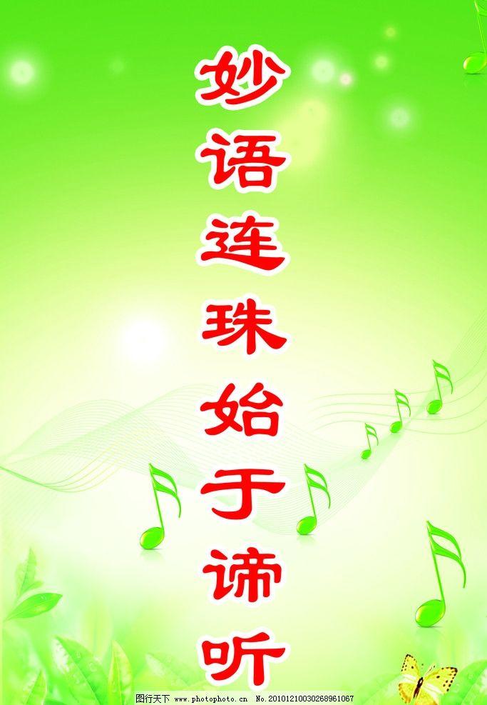 音乐符号 蝴蝶