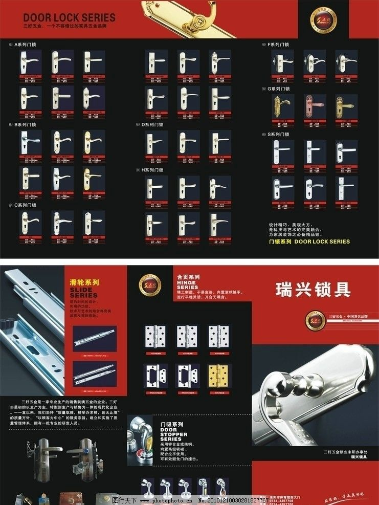 活动宣传单 国家免检标志 印刷类 名片卡片 广告设计 矢量 cdr锁具 dm