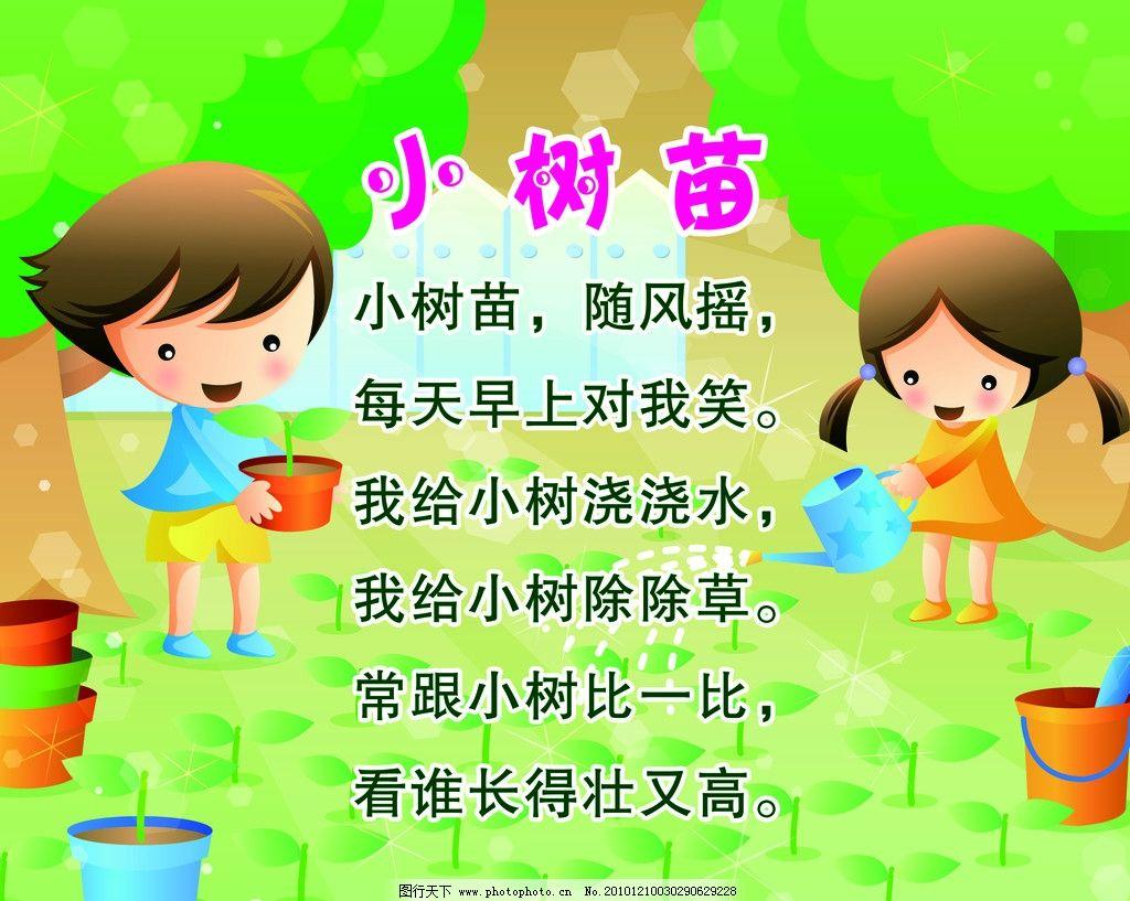 幼儿园楼道展牌 幼儿园 小树苗 长大 卡通男孩 女孩 浇水 展板模板