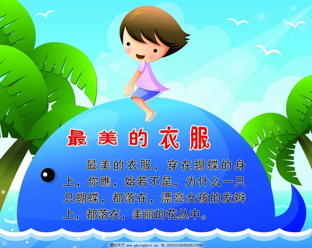 幼儿园楼道展牌 幼儿园 衣服 美丽 儿歌 卡通鲸 展板模板 广告设计