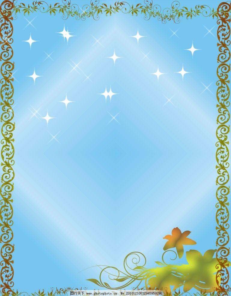 花边背景 浅蓝色背景 柔美线条 渐变 花边 星星 背景素材 psd分层素材