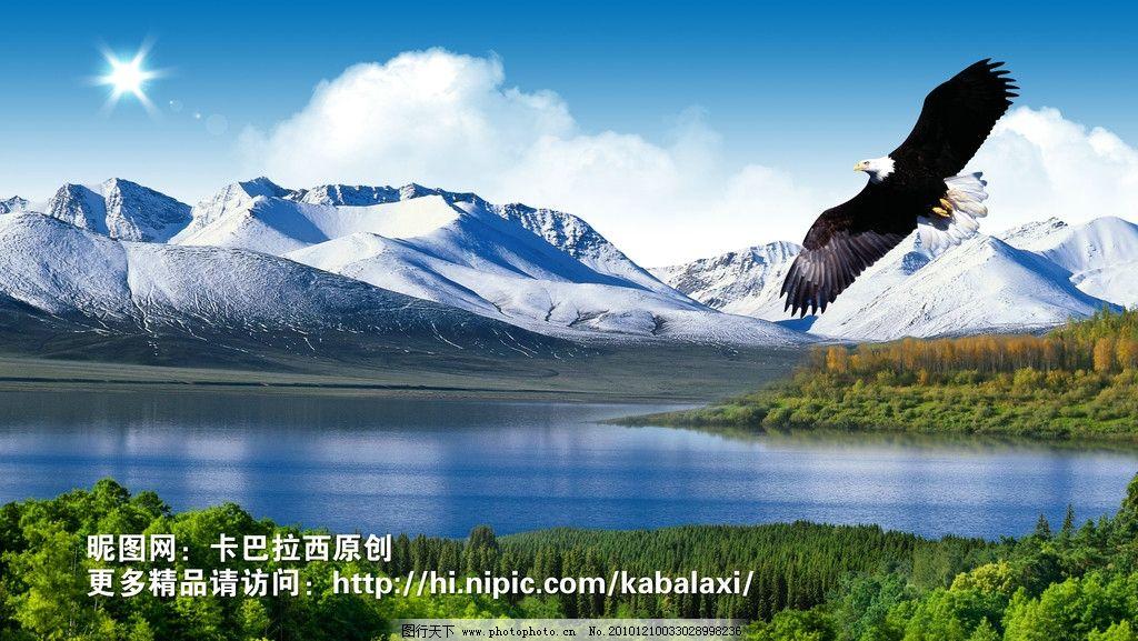 雪山 蓝天白云 蓝天 白云 风景 太阳 山 山峰 雪 湖 湖畔 湖水 树木