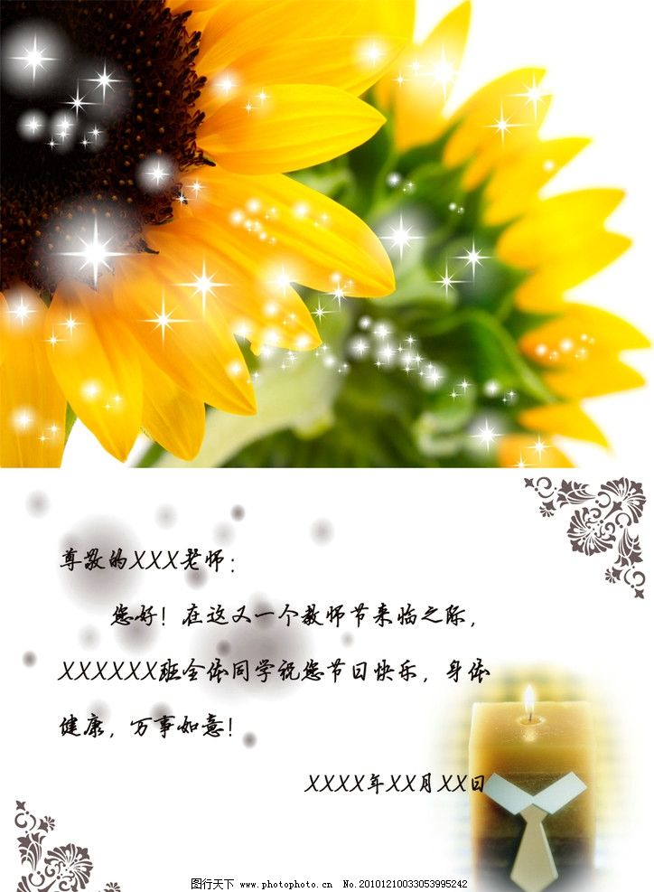 教师节贺卡图片