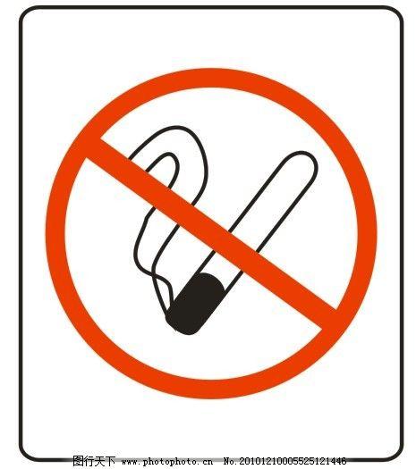 公共标志 禁止吸烟标志 禁止吸烟标志 公共标志 矢量图 其他矢量图