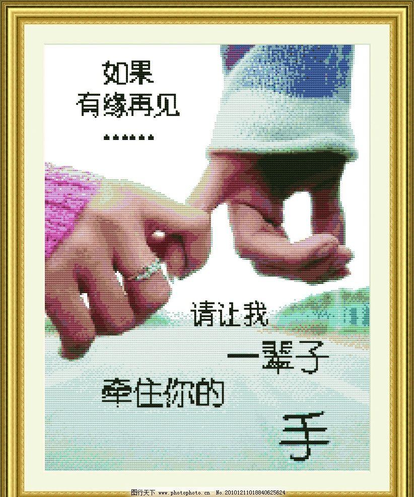 牵手 十字绣 十字绣图片 背景 素材 真爱 字 边框 传统文化 文化艺术