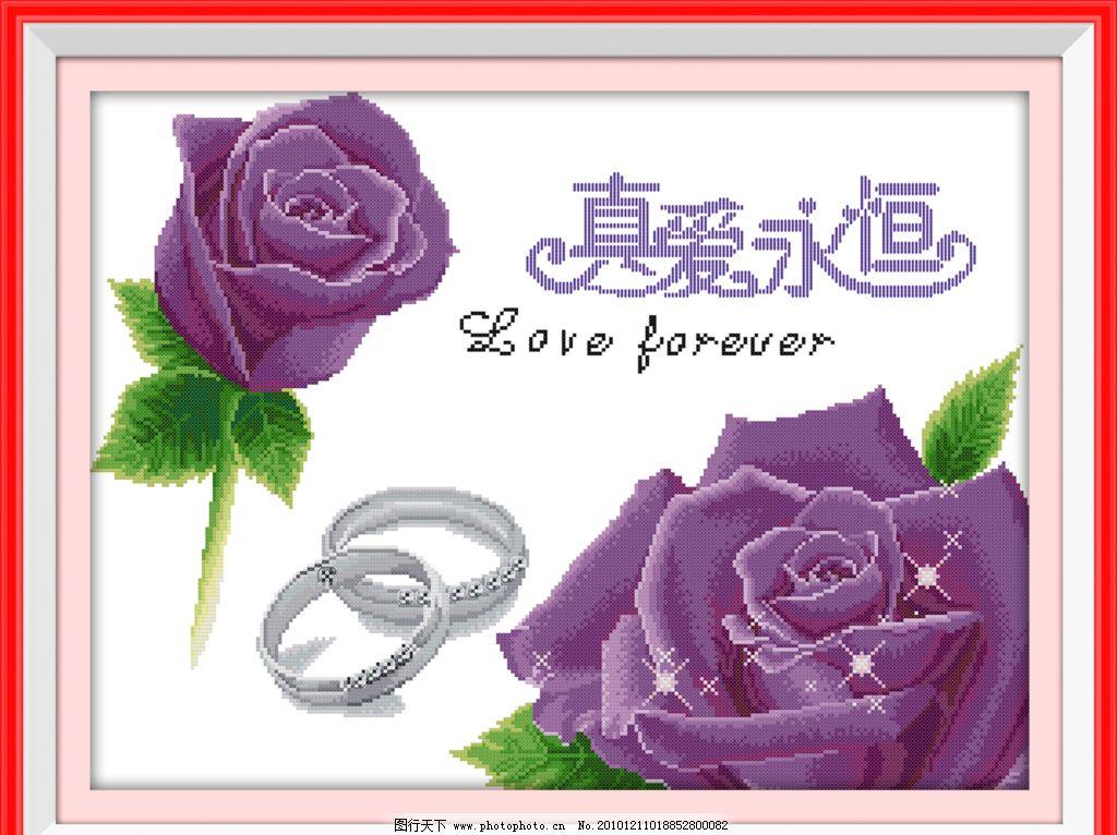真爱永恒 紫色浪漫图片