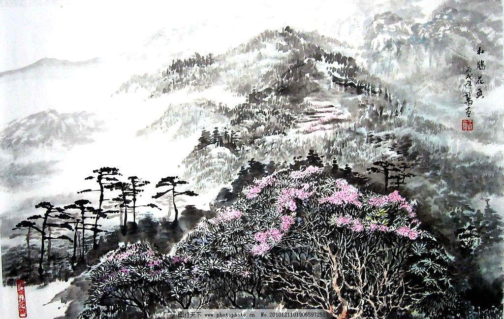 天台杜鹃 王钦禹 山水花 杜鹃花 天台山 树林 森林 中国画 水墨画
