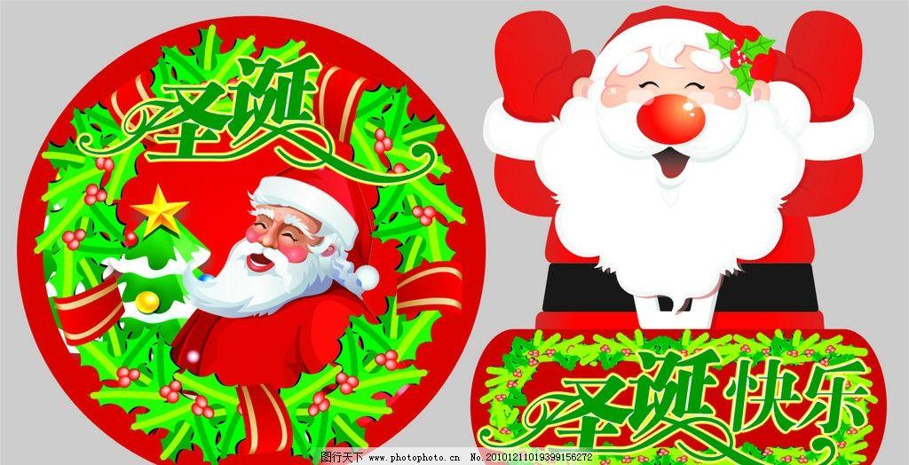 圣诞树 圣诞吊挂 圣诞圆牌 异型吊挂 圣诞节 节日素材 矢量 cdr