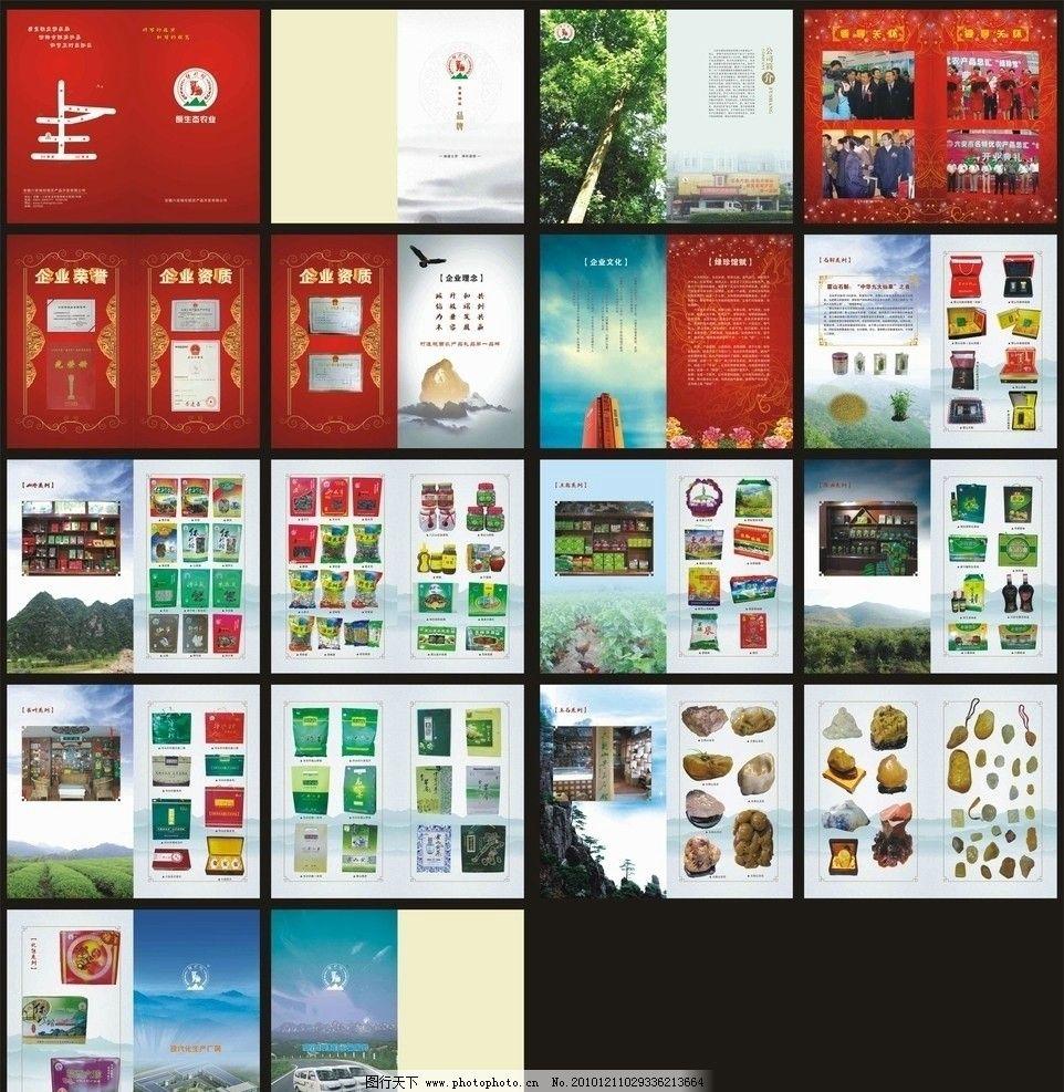 农产品画册 画册设计 画册排版 封面设计 内页设计 参天大树 公司简介图片
