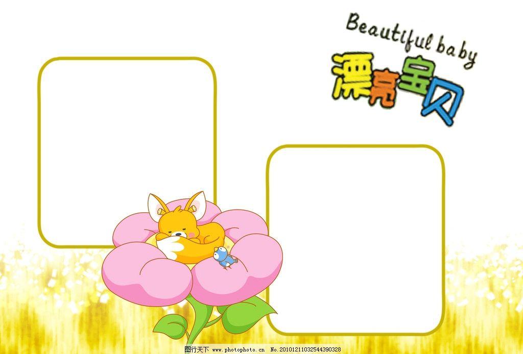 ppt 背景 背景图片 边框 动漫 卡通 漫画 模板 设计 头像 相框 1024_6