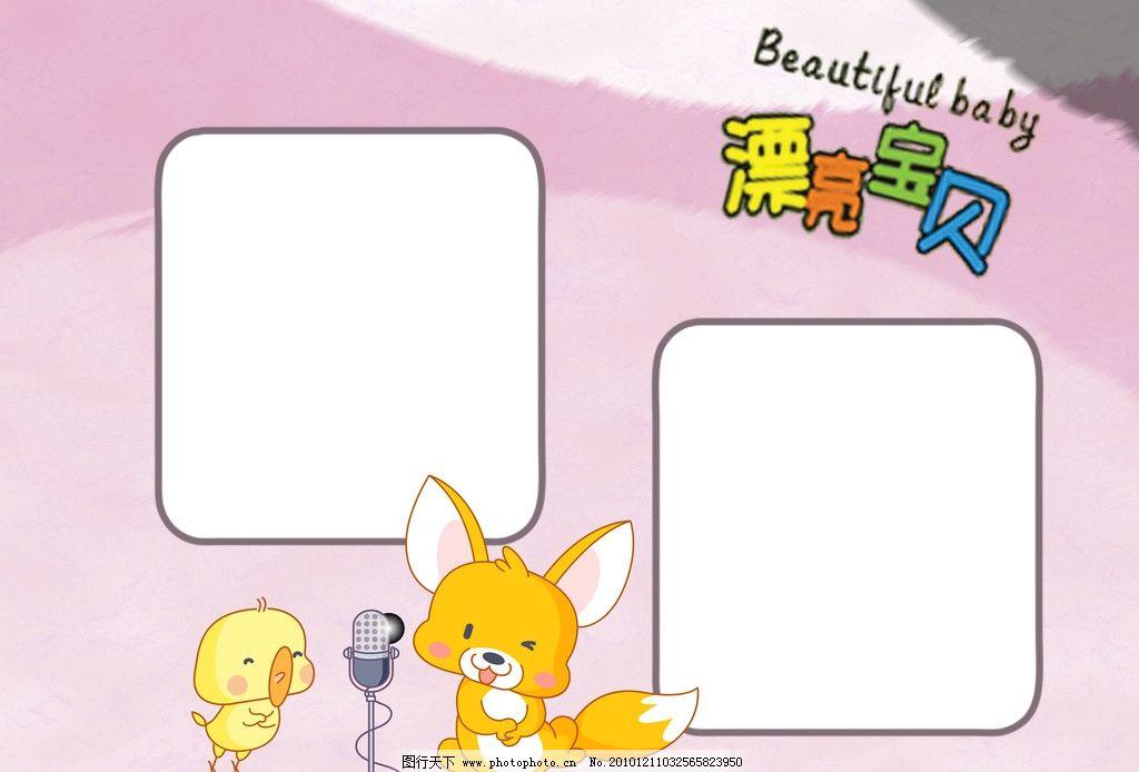 漂亮宝贝 花纹 动物 狐狸 小鸡 唱歌 麦克风 相框 画框 相册 相框模板