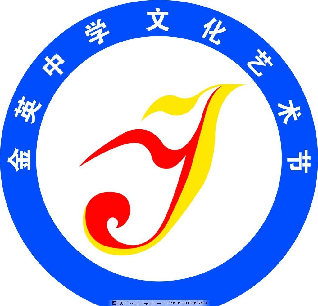 文化艺术节徽标图片