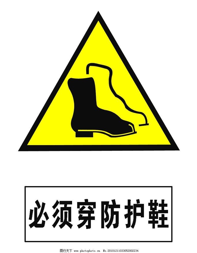 警示标识图片