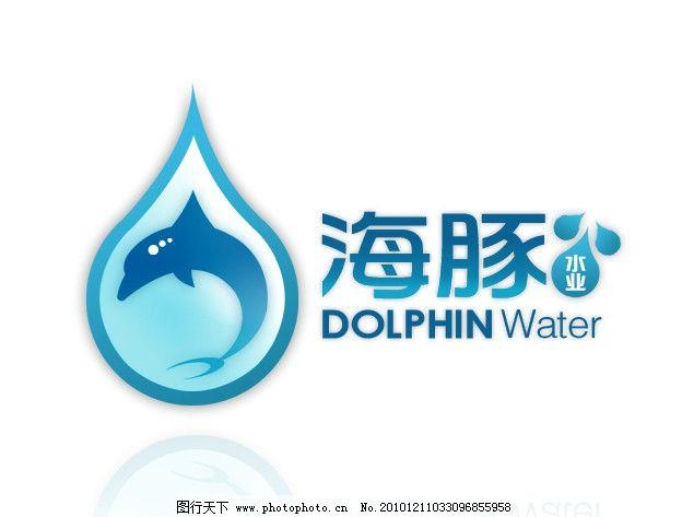 海豚水业 海豚 水厂 纯净水 矿泉水 标识 水滴 倒影 海豚水业有限公司