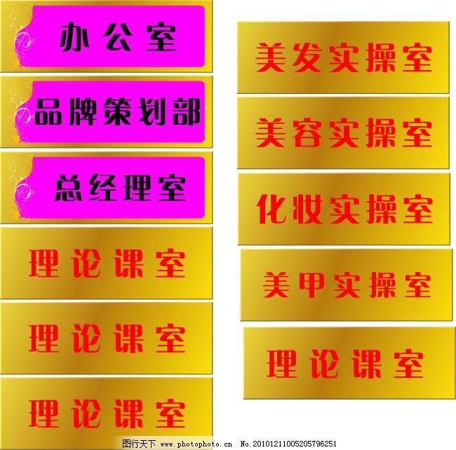 门牌 门牌设计 门牌 门牌设计 门牌系列样品 矢量图 花纹花边