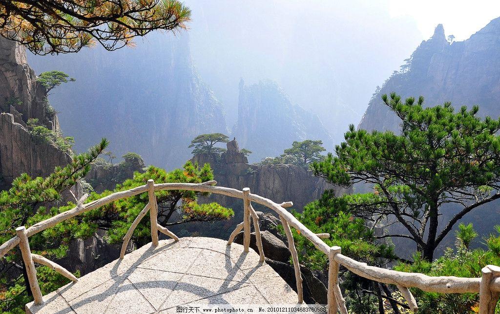 观景台 西海大峡谷 自然 风景名胜 自然景观 摄影 300dpi jpg 黄山