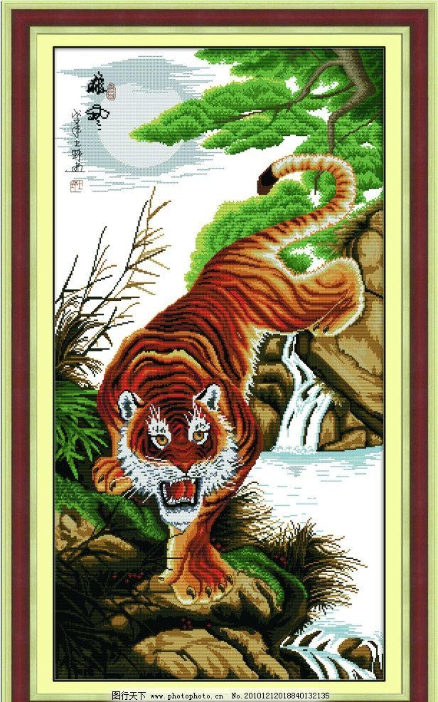 雄风 十字绣 十字绣图片 动物 老虎 花草 石头 河水 大树 背景 天空