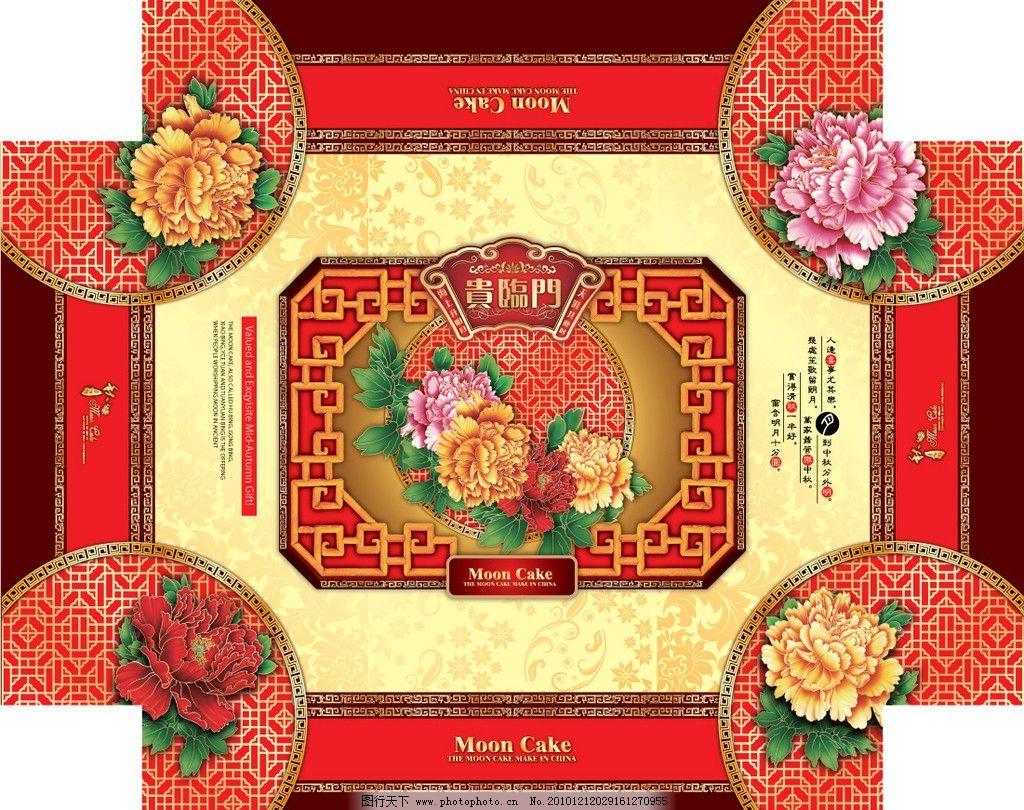 月饼盒包装展开图图片_包装设计_广告设计_图行天下