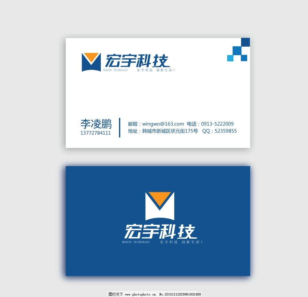 电脑公司名片 it 电脑公司 名片 计算机 名片卡片 广告设计 矢量 ai