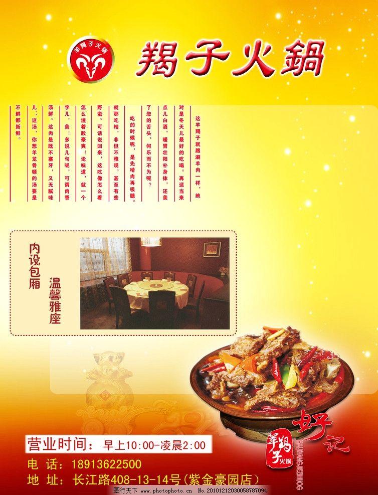 火锅传单 广告设计 平面设计 宣传单 单页 创意 精品 海报设计
