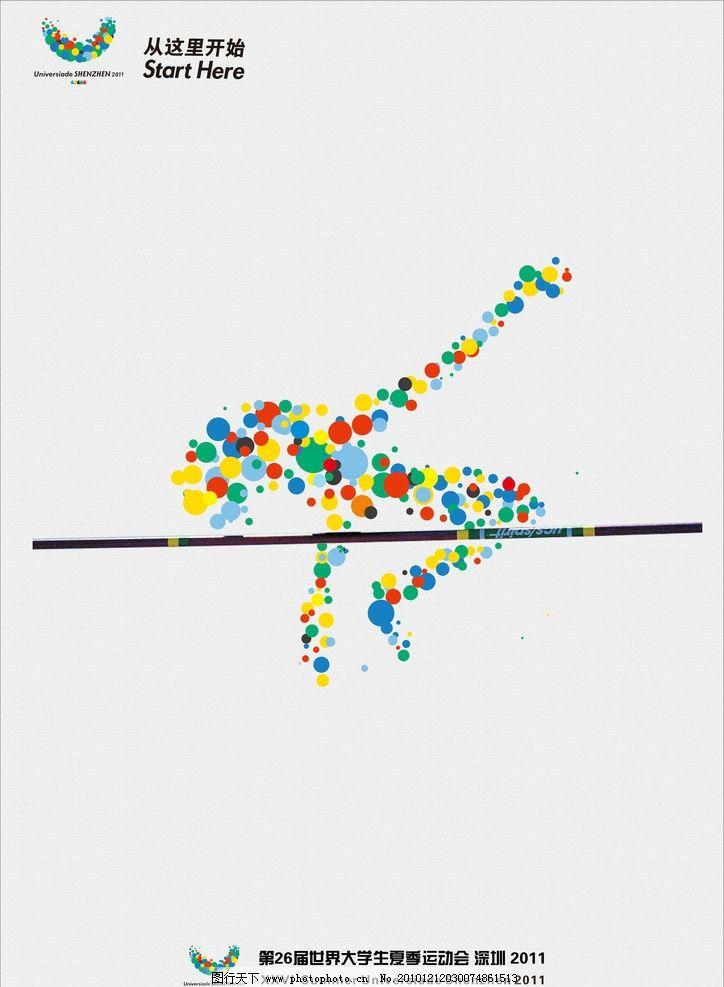 大运会海报 大学生 运动会 跳跃 深圳 飞翔 广告设计 矢量