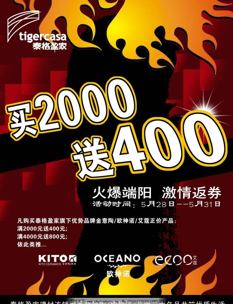 欧神诺陶瓷 端午促销海报 金意陶陶瓷 广告设计模板 源文件