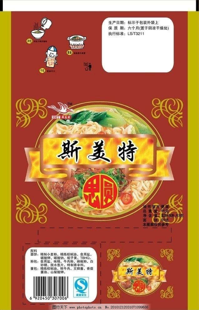 方便面 面 思圆 牛肉面 包装 其他设计 广告设计 矢量 ai图片