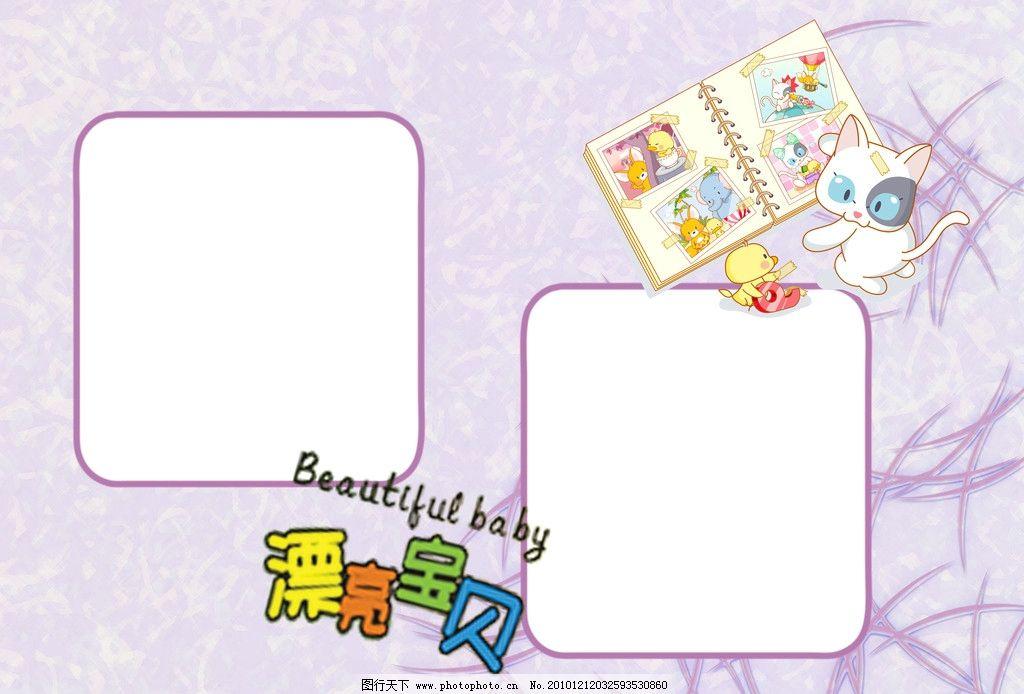 漂亮宝贝 花纹 动物 小猫 小鸡 看图 照片 相框 画框 相册 相框模板