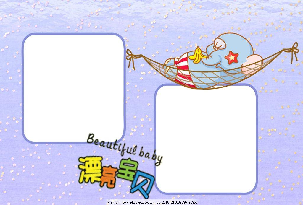 漂亮宝贝 花纹 动物 大象 吊床 相框 画框 相册 相框模板 摄影模板 源
