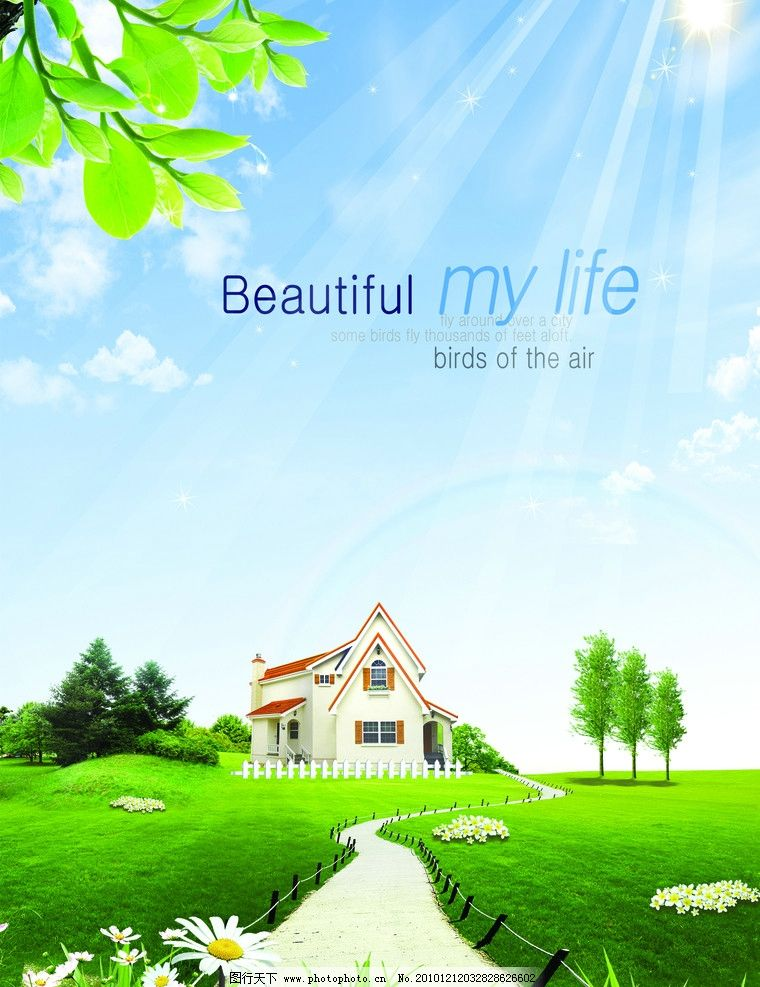 小径 草地 花 树林 树木 绿叶 蓝天 白云 度假别墅 风光 景观 风景