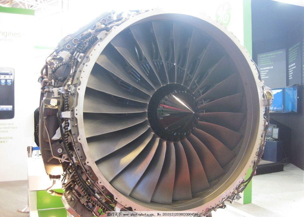 发动机叶片 发动机 叶片 涡轮发动机 扇 金属 全 飞机 航空 交通工具