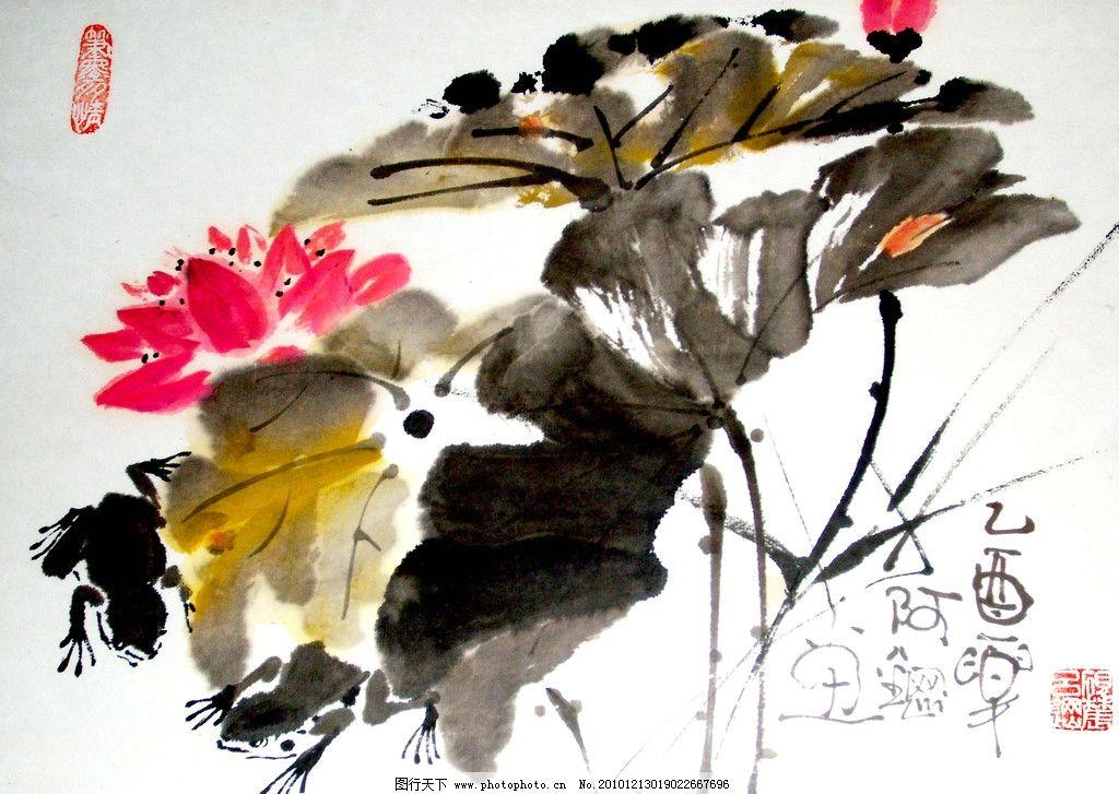 荷池蛙语 美术 绘画 中国画 荷塘 荷花 荷叶 青蛙 书法 印章