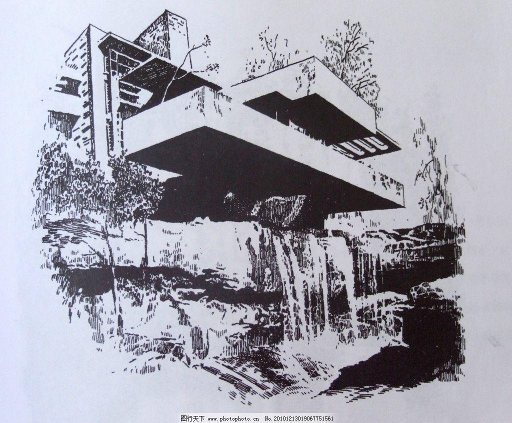 钢笔画图片 流水别墅