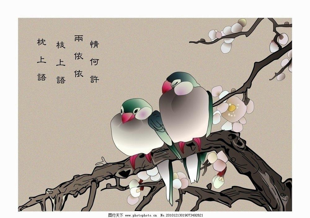 喜上眉梢 小鸟 梅花 陈之佛 工笔画 国画 写意 两只鸟 树枝