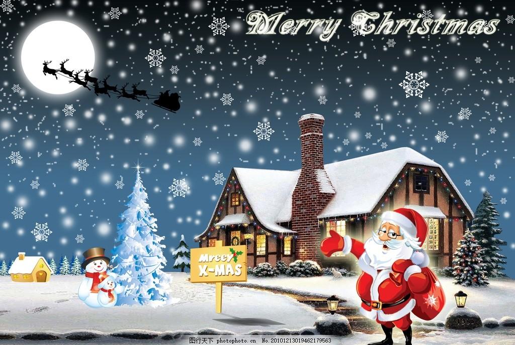 圣诞节 雪地 圣诞老人 圣诞树 卡通房子 远景雪树 两个可爱雪娃娃