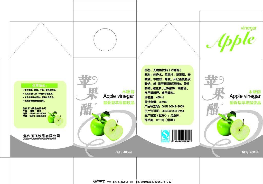 苹果醋饮品包装 青苹果 花纹 包装设计 广告设计 矢量 cdr