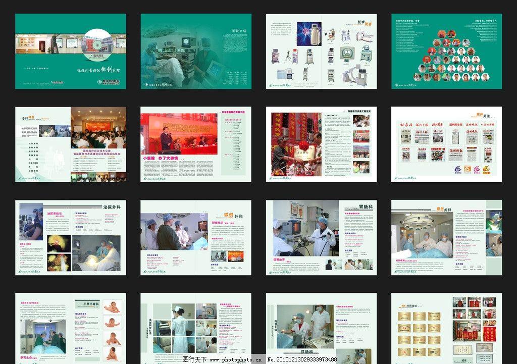 微创医院画册图片,医疗 医疗广告 封面 专家介绍栏-图