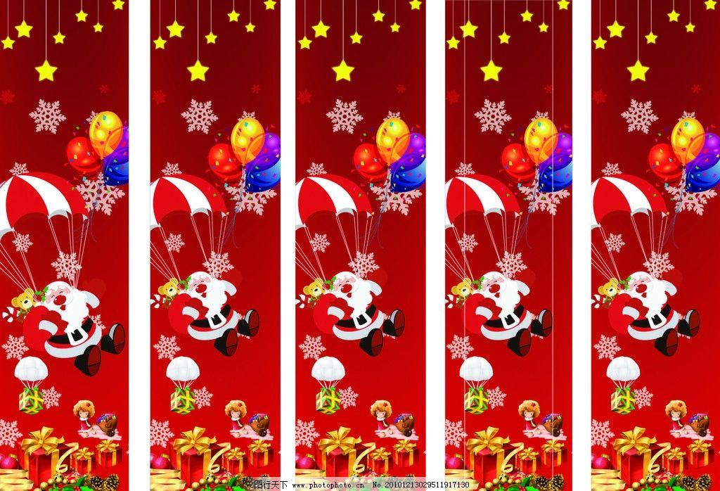 圣诞 礼包 气球 广告设计 矢量 cdr