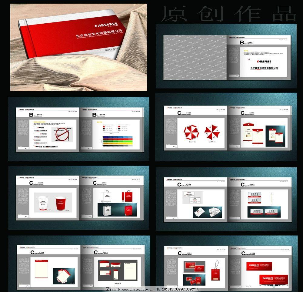 广告公司vi设计图片