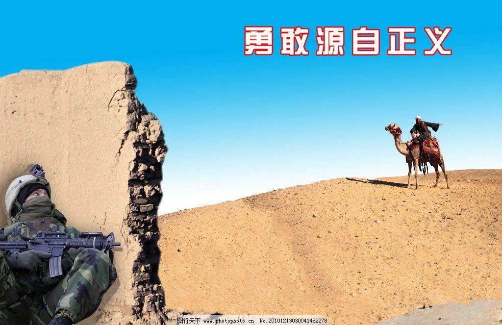 沙漠大兵 美国大兵 土墙 掩体 惊恐 躲避 骆驼 阿拉伯人 勇敢 戈壁