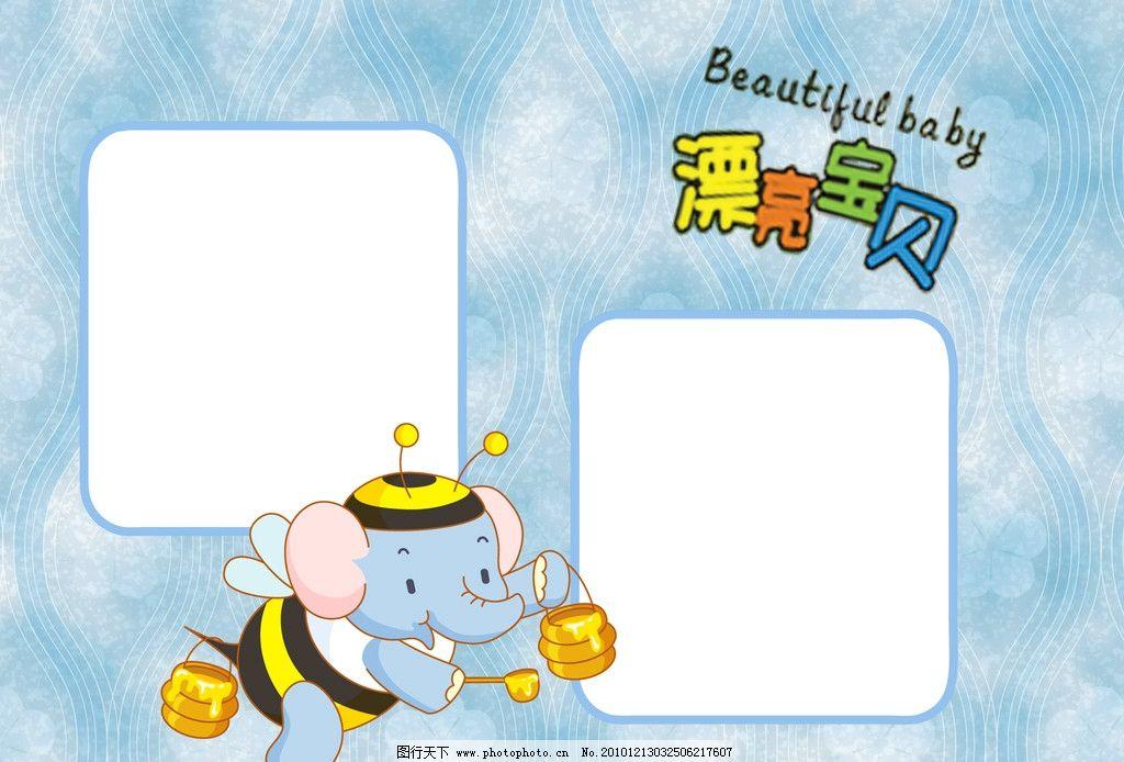 ppt背景图片可爱蜜蜂