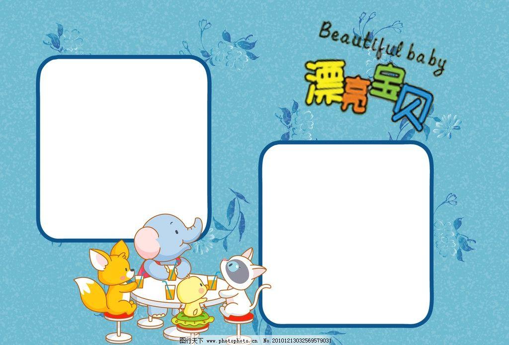 漂亮宝贝 花纹 动物 大象 狐狸 小猫 小鸡 聚会 相框 画框 相册 相框